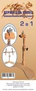 013-БОС Держатель пялец комбинированный кресельный (2 в 1)