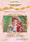 """137-100-Шелковая Гармония """"Девушка с цветами"""" 20,5х15,5см"""