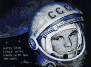 """1961-Риолис """"Юрий Гагарин"""" 40х30см"""