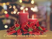 "703-Butterfly ""Открытка ""Новогодние свечи"" 13х17 см"