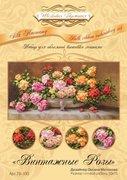 """78-100-Шелковая Гармония """"Винтажные розы"""" 30х15 см"""