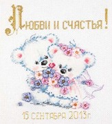 """80-01-Чудесная игла """"Любви и счастья"""" 18х20 см"""