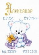 """80-03-Чудесная игла """"Мой малыш"""" 16х21 см"""