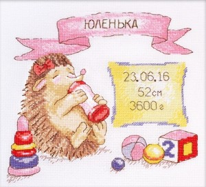 "914-Овен ""Малышка Ежуня"" 20х18 см"