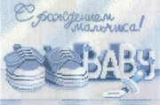 """С-20-ССР """"С рождением мальчика!"""" 22х15 см"""