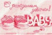 """С-21-ССР """"С рождением девочки!"""" 22х15 см"""