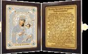 """СМ-7014-Нова Слобода """"Богородица """"Скоропослушница"""" 7х10 см"""