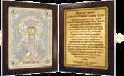"""СМ-7153-Нова Слобода """"Святая царица Елена"""" 7х10 см"""